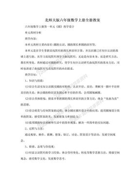 北师大版六年级数学上册全册教案.doc