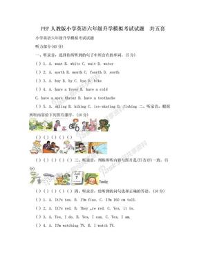 PEP人教版小学英语六年级升学模拟考试试题 共五套.doc