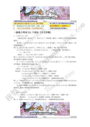 日语一级能力考试231个语法.pdf