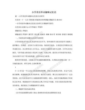 小学英语单词趣味记忆法.doc