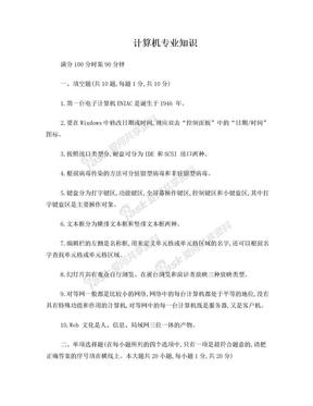 事业单位考试计算机专业知识(考试必看).doc