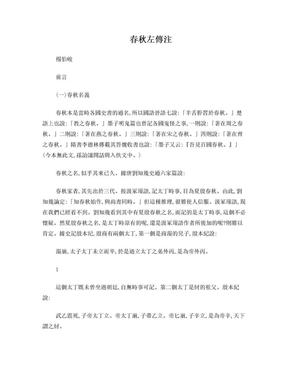 春秋左传注(修订版)_前言_杨伯峻.doc