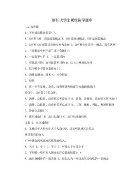 浙江大学宏观经济学题库.doc