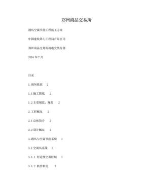 通风空调节能工程施工方案.doc