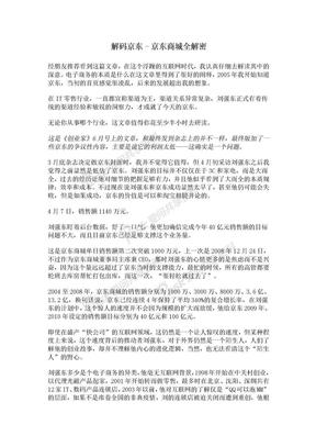 解码京东–京东商城全解密.doc