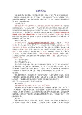 欧赔核心思维(完整).pdf