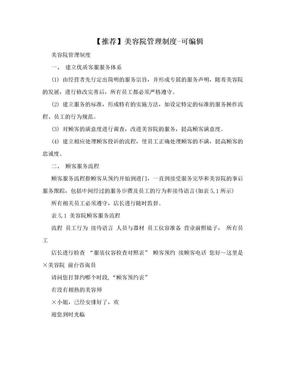 【推荐】美容院管理制度-可编辑.doc