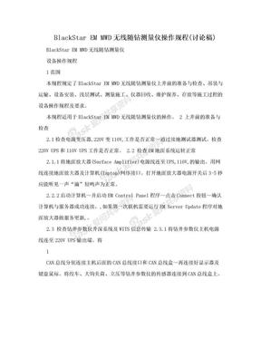 BlackStar EM MWD无线随钻测量仪操作规程(讨论稿).doc