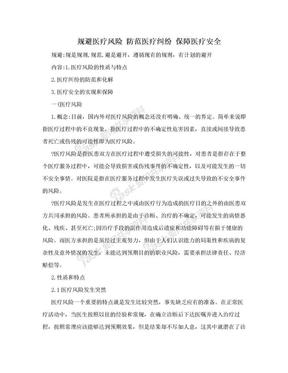 规避医疗风险 防范医疗纠纷 保障医疗安全.doc