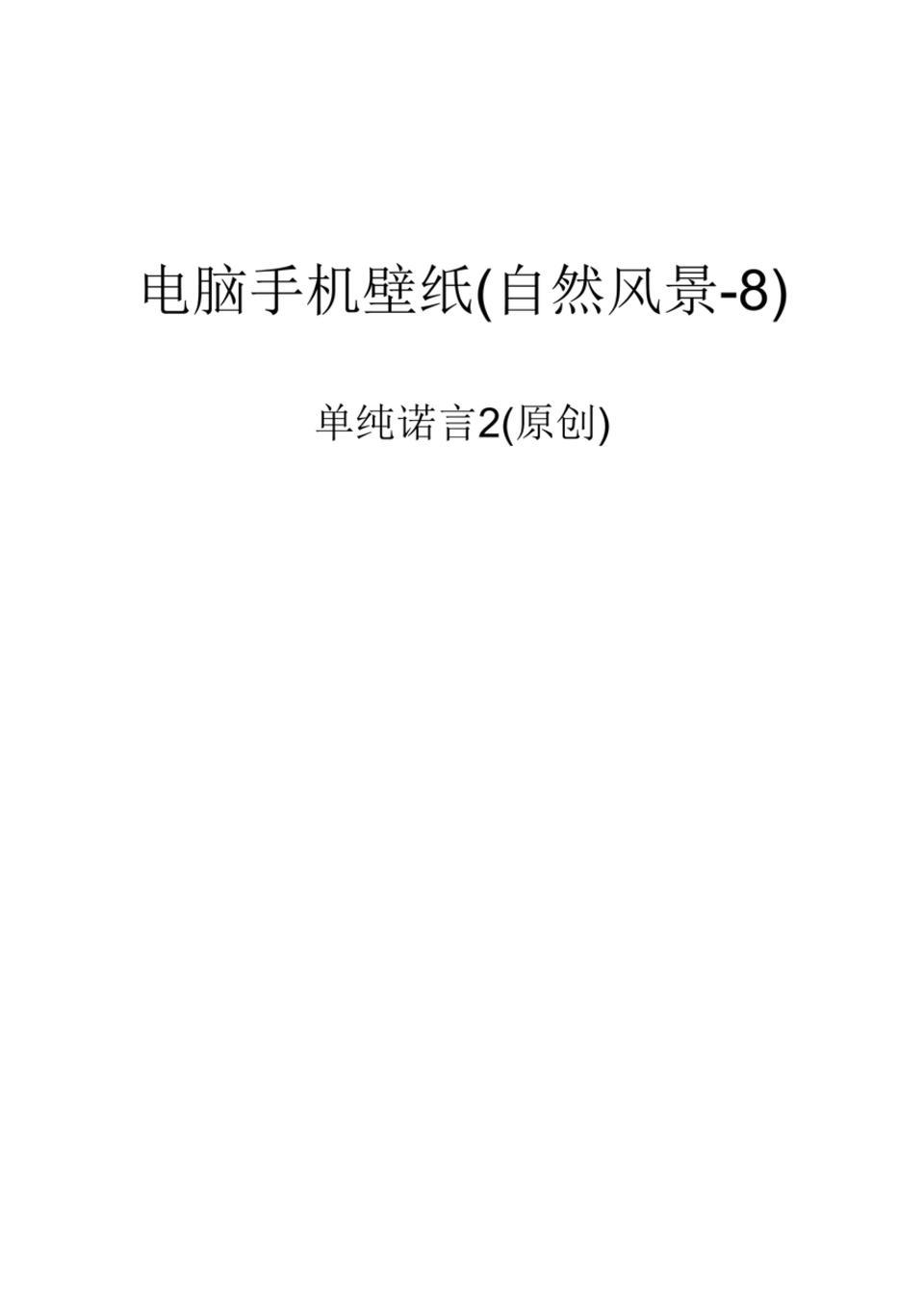 电脑手机精美壁纸(自然风景-8).ppt