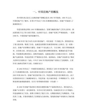 恒大集团财务报表分析.doc