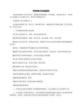 学校保密工作自查报告.docx