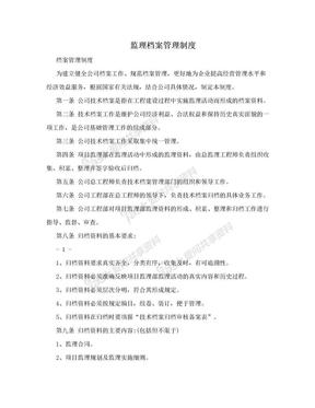 监理档案管理制度.doc
