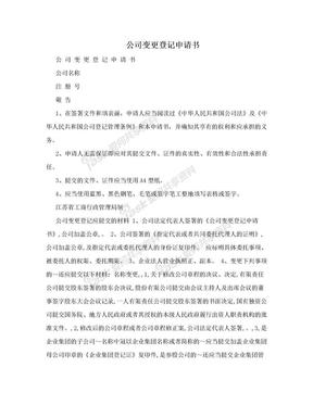 公司变更登记申请书.doc