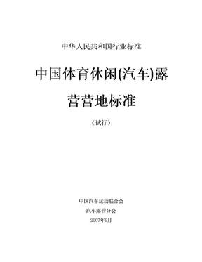 中国汽车露营地标准.doc