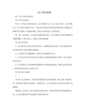 员工分红协议.doc