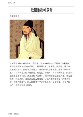 【欧阳询碑帖欣赏】.pdf
