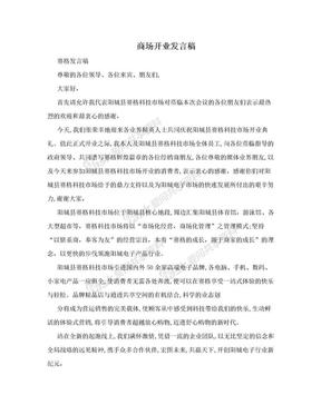 商场开业发言稿.doc