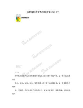 钻井液用羧甲基纤维素钠(CMC-HV).doc