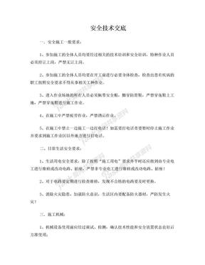 涵洞安全技术交底.doc