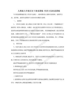 人教版九年级历史下册说课稿 经济大危机说课稿.doc