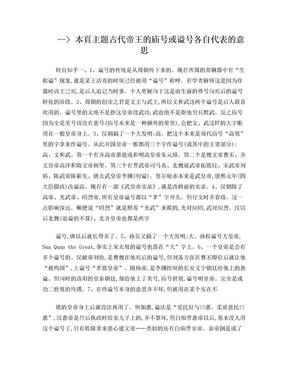 -- 本页主题 古代帝王的庙号或谥号各自代表的意思.doc