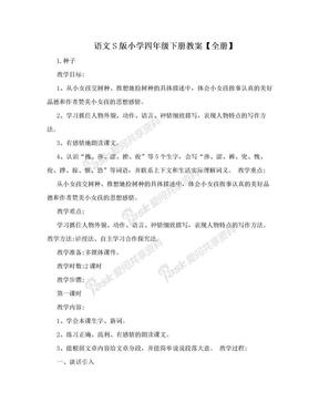 语文S版小学四年级下册教案【全册】.doc