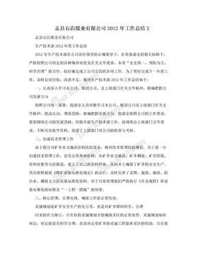 盂县石店煤业有限公司2012年工作总结2.doc