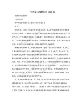 中国临床戒烟指南2015版.doc