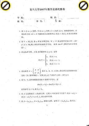 复旦数学竞赛题.pdf