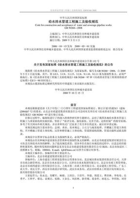 给排水管道工程施工及验收规范GB50268-2008.pdf