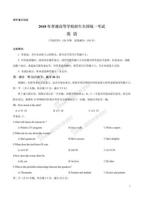 2018年高考全国一卷英语(word版)试题(含答案).docx