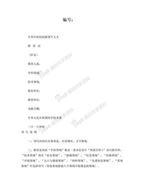 中青年科技创新领军人才推荐表.doc