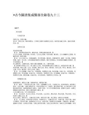 古今图书集成医部全录005(93-121,脏腑经络运气).doc