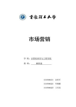 重庆理工大学课程论文封面.doc