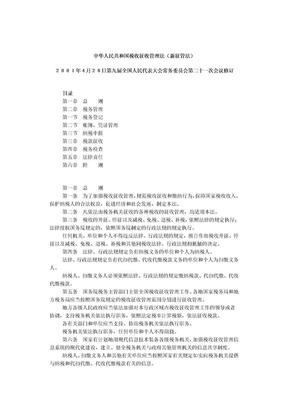 中华人民共和国税收征收管理法(新征管法).doc