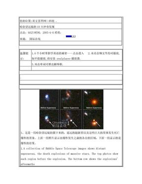 哈勃望远镜的10大神奇发现.doc