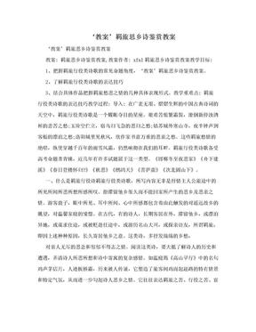 '教案'羁旅思乡诗鉴赏教案.doc