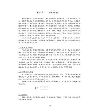 药学概论4.doc