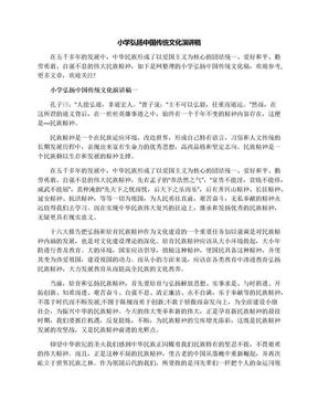 小学弘扬中国传统文化演讲稿.docx