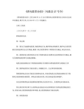 《供电监管办法》(电监会27号令).doc