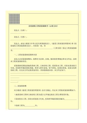 房屋建筑工程质量保修书.doc