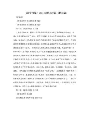 《黄帝内经》读后感(精选多篇)(精简版).doc