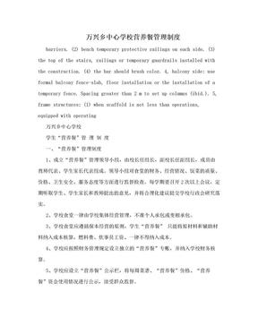 万兴乡中心学校营养餐管理制度.doc