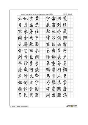启功硬笔书法小楷.doc