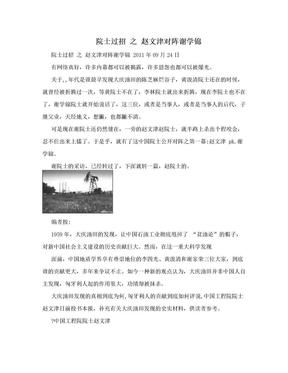 院士过招 之 赵文津对阵谢学锦.doc