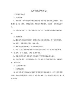 文件档案管理办法.doc
