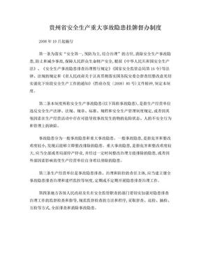 贵州省安全生产重大事故隐患挂牌督办制度.doc