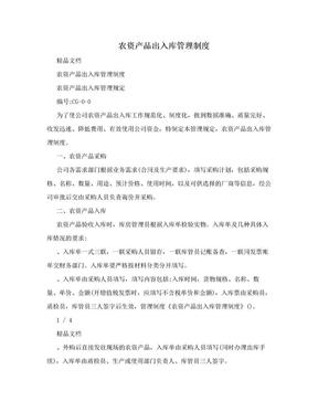农资产品出入库管理制度.doc