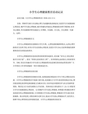 小学生心理健康教育活动记录.doc